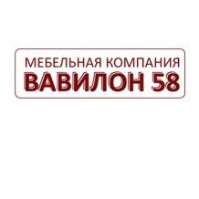 Вавилон58
